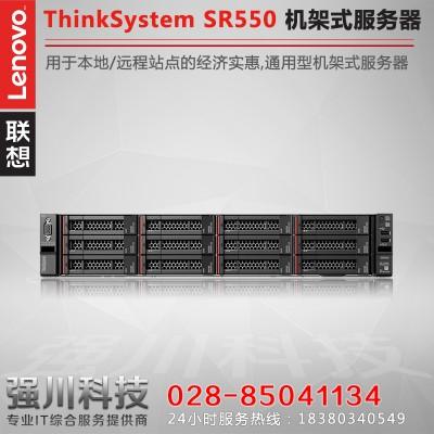 联想SR550服务器价格_成都授权经销商报价