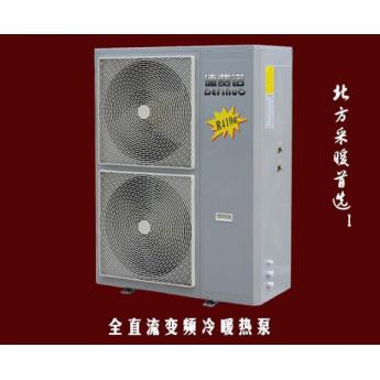 德费诺5P变频采暖热泵地暖北方供暖家装