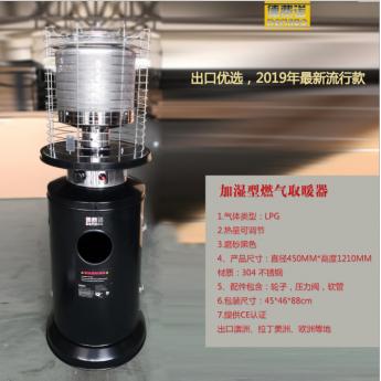 新品上市气取暖炉 液化气天然气室内家用加湿移动户外