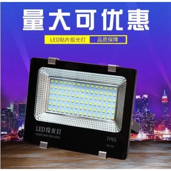 LED戶外防水投光燈