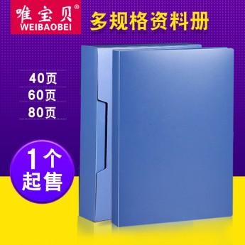資料冊80頁60頁40頁廠家定制A4文件夾檔案整理收納冊批發