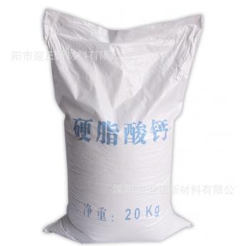 PVC軟化劑潤滑劑