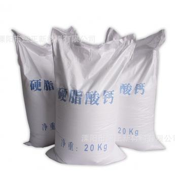 工業級硬脂酸鈣粉末