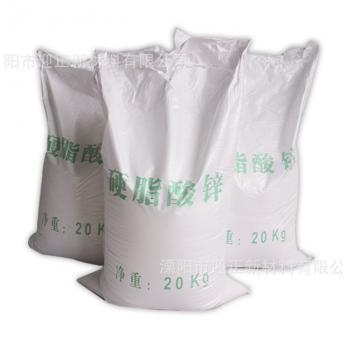 硬脂酸鋅塑料穩定劑