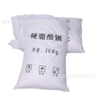 高純度硬脂酸鋇塑料