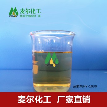 水性涂料分散剂HY-1030-内外墙涂料分散剂厂家