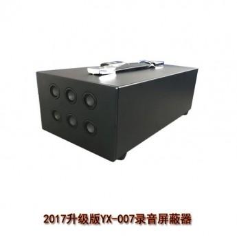 英訊YX-007錄音屏蔽器,聲音干擾器,通過相關部門檢測產品
