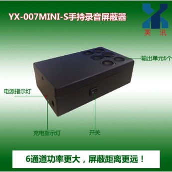 YX-007mini-S手持錄音屏蔽器 6端子