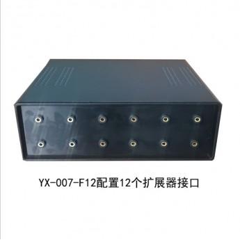 英訊YX-007-F12分布式錄音屏蔽系統 無不適感