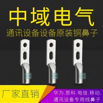 華為雙孔接線端子 雙孔銅鼻子銅接頭 移動聯動5G 35平方