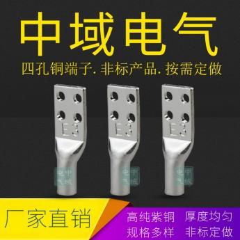 四孔銅端子 非標定做銅端子 銅電纜接線端子 銅鍍錫端子