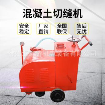 供應小型混凝土切縫機 混凝土馬路切割機