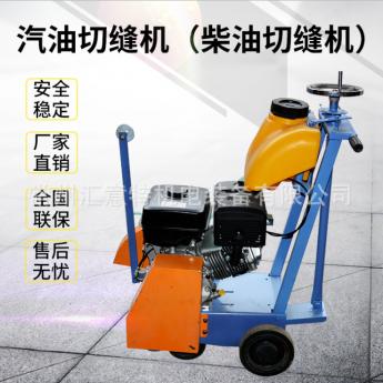 供應汽油柴油切縫機 小型水泥混凝土切縫機
