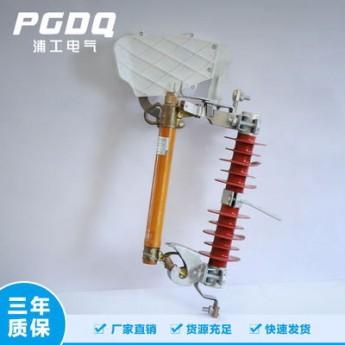 高壓跌落式熔斷器HRW11-10F 10KV跌落開關RW11
