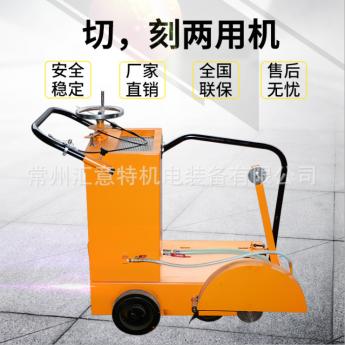 小型馬路開槽切縫機混凝土水泥地面切割機