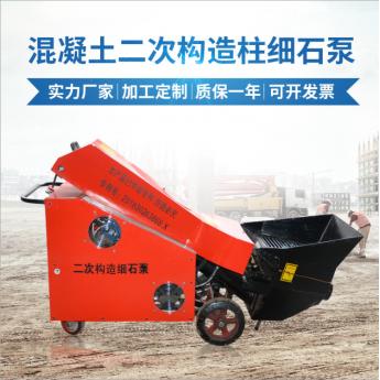 常州供應微型細石泵 二次構造柱泵混凝土輸送泵