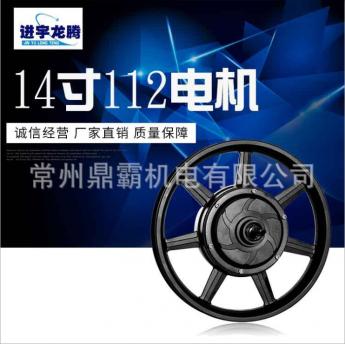 常州生产订制14寸112电机 电动车电机