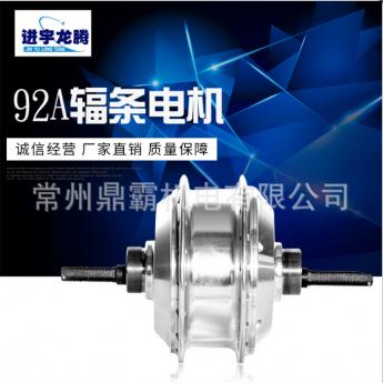 廠家銷售92A輻條電機 電動車碟剎輻條電機