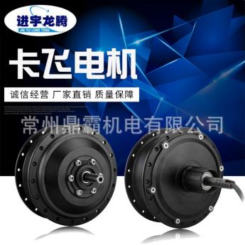 生产 锂电车卡飞电机 自行车改装电机