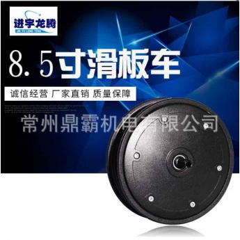 廠家銷售8.5寸滑板電機 電動機電動車用電動機