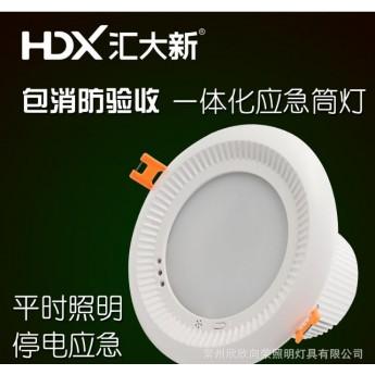 LED消防應急感應筒燈