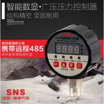 微壓正負真空壓數顯壓力控制器壓力開關壓力表計數器