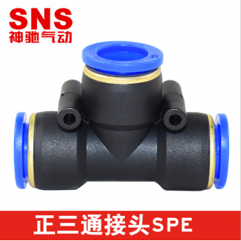 高品質SNS神馳氣動快插正型三通PU軟管接頭