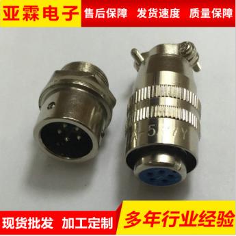 专业生产 金属12型5芯弹珠5p航空插头