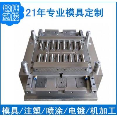 東莞深圳電子儀器儀表模具 精密家電塑料模具 電器外殼模具