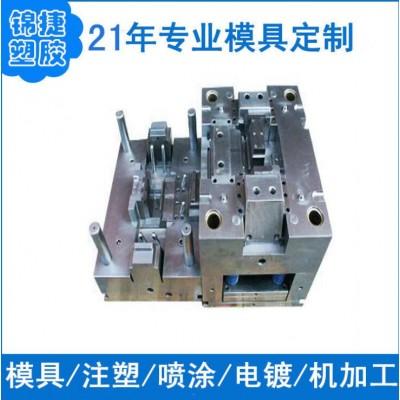 空氣凈化器外殼塑料模具 小家電器外殼塑膠模具注塑開模加工廠家