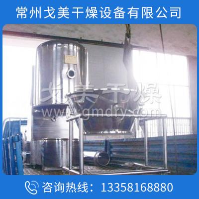 厂家直销 FG系列立式沸腾干燥机戈美干燥设备