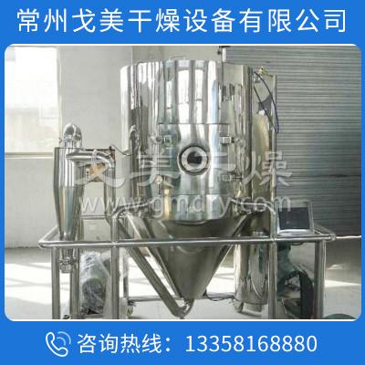 專業定制,ZLG系列中藥浸膏噴霧干燥機,戈美干燥設備