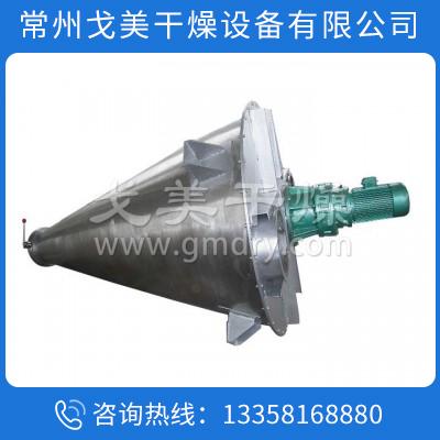 DSH系列双螺旋锥形混合机 混合机 厂家直销