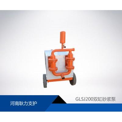 厂家直销耿力GLSJ200型双缸砂浆注浆机