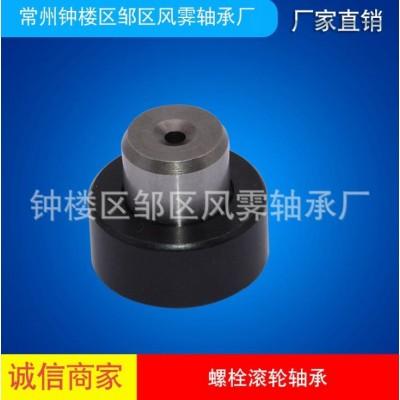 螺栓型滾輪滾針軸承