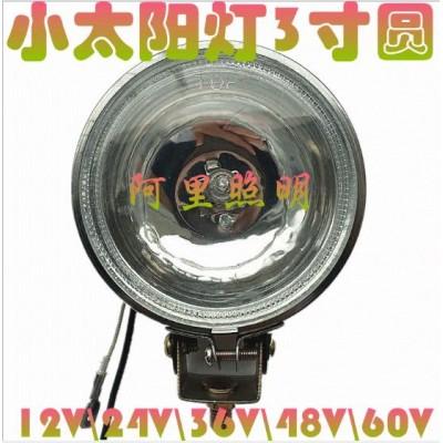 3寸小太陽燈