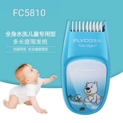 电动儿童理发器