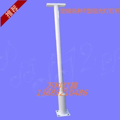3米3.5米4米T型投光燈桿