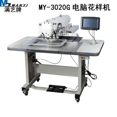商標魔術貼電腦花樣機電動縫紉機3020G自驅式