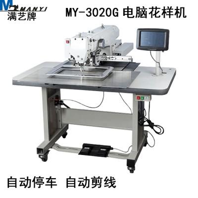 3020G高效触摸屏 电脑花样缝纫机实力厂家 直销