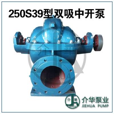 長沙水泵廠250S39雙吸中開泵