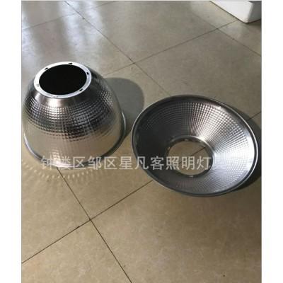 工礦燈鋁罩