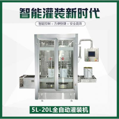 廠家生產5L-20L涂料自動包裝 涂料灌裝機