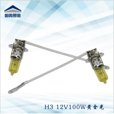 H3黃金光汽車鹵素燈