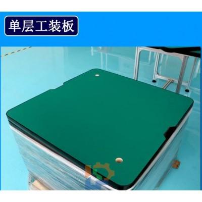 防靜電工裝板