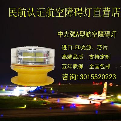 民航認證航空燈高空障礙燈價格航空障礙燈航標燈中光強航空障礙燈
