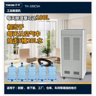防止电讯器材受潮生锈TH-100CSH除湿机
