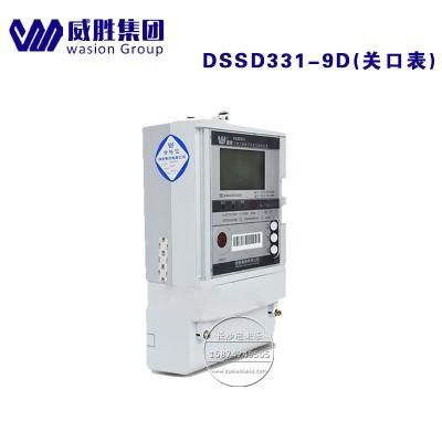 长沙威胜DSSD331-9D三相高精度关口计量0.2s电能表