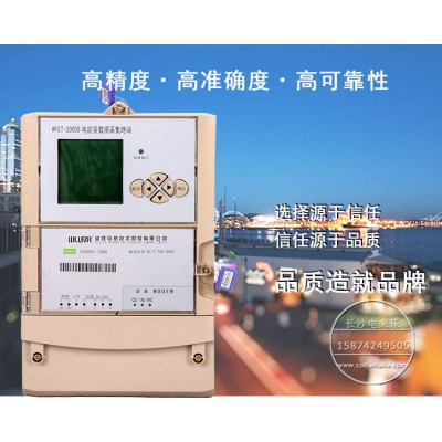 威胜WFET-2000S电能量采集终端 GPRS数据采集器