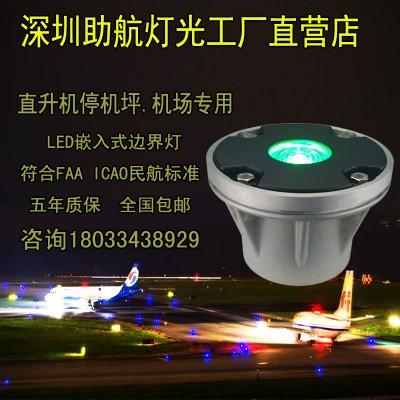 直升机停机坪平灯光嵌入式边界灯生产厂家